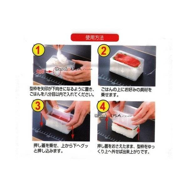 Japanese Rice Mold