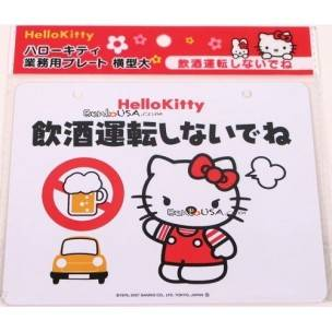 Hello Kitty Sign NO DRINKING AND DRIVING