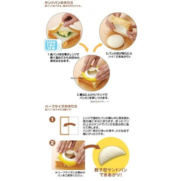Japanese Bento Lunch Sandwich Cutter Remove Crust Round uncrustable bread