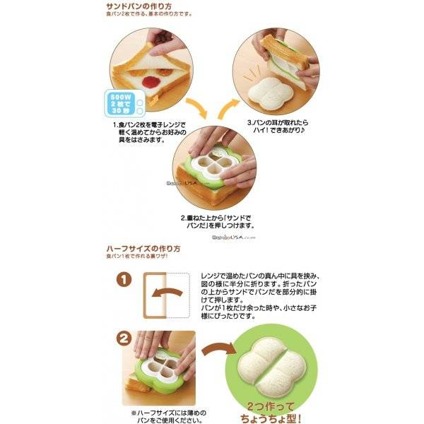 Japanese Bento Lunch Sandwich Cutter Remove Crust Clover uncrustable bread