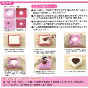 pocket sandwich cutter heart