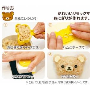 Rilakkuma Onigiri Rice Mold Set