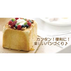 Japanese Loaf Pan Bread Mold - Square