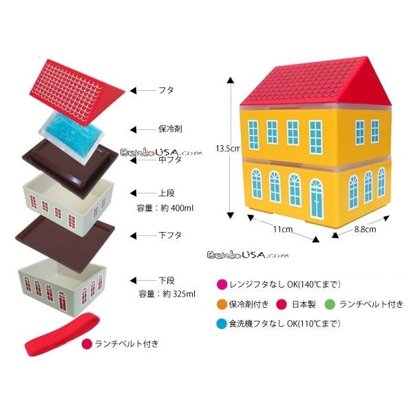 Yellow House bento Box with Red Roof