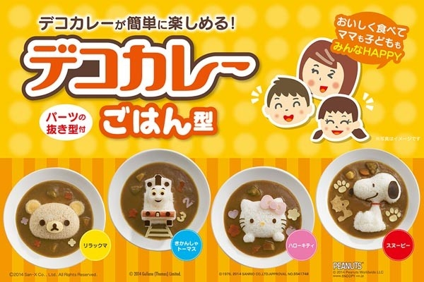 other similar rice mold - Japanese curry rice